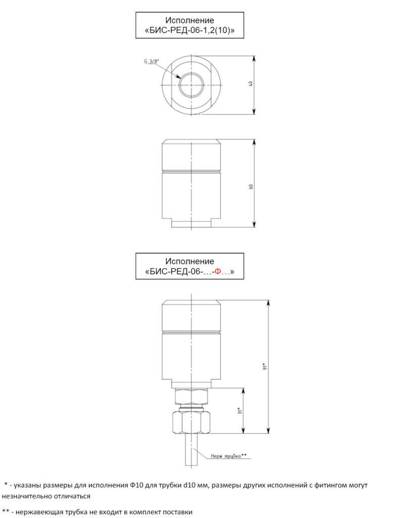 """Клапаны обратные """"БДС-РЕД-06"""" для подключения диагностического комплекса PLEXOR"""