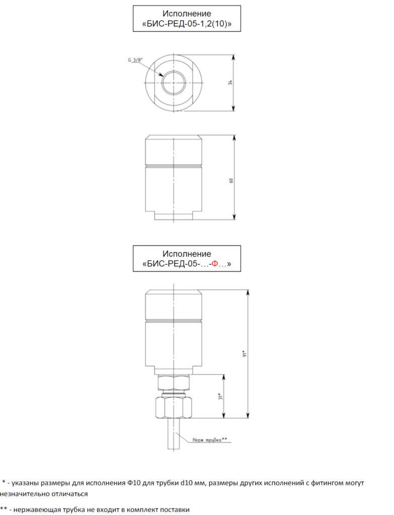 """Клапаны обратные """"БИС-РЕД-05"""" для подключения диагностического комплекса PLEXOR"""